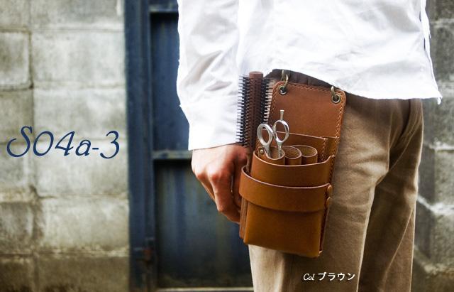シザーケースS-04a-3