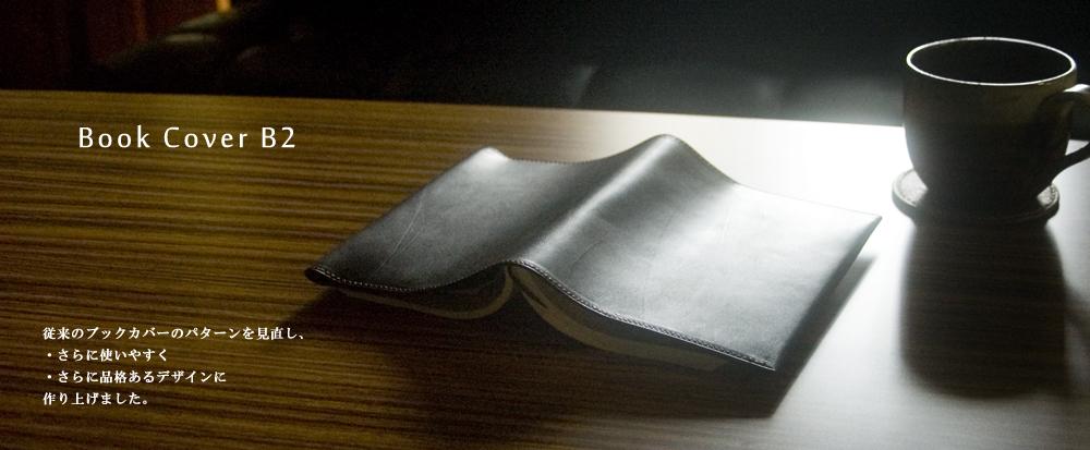 本に馴染んで寄り添うブックカバー