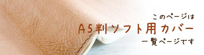 ブックカバーA5判ソフトカバー用