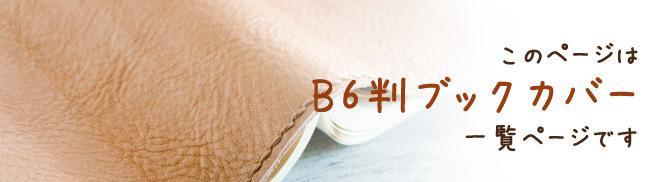ブックカバーB6判