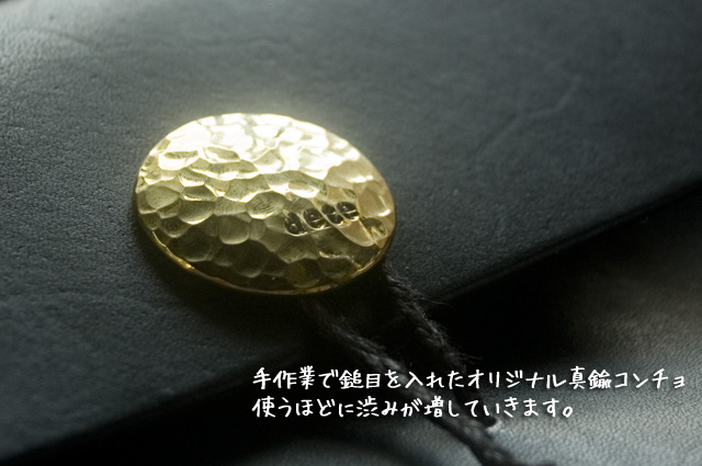 真鍮コンチョ