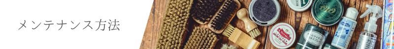革製品のメンテナンス方法