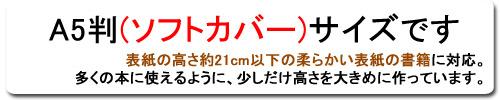 A5判ソフトカバー用ブックカバー