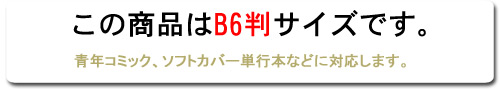 B6判ブックカバー