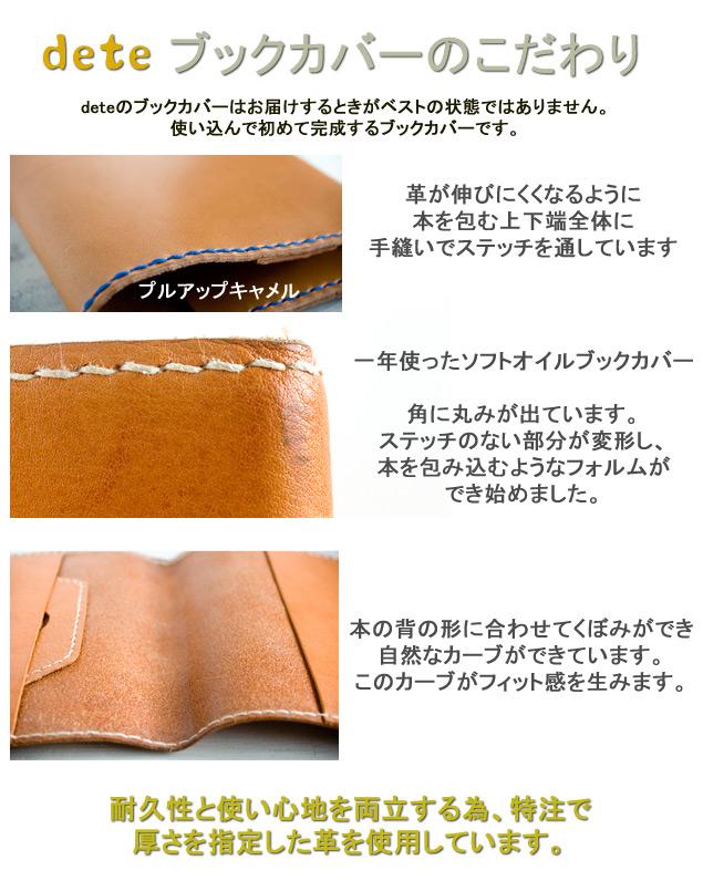 dete革製ブックカバーのこだわりをご紹介しています
