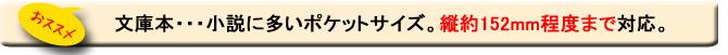 文庫本ブックカバー