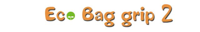 エコバッググリップ2.進化したバッググリップです。