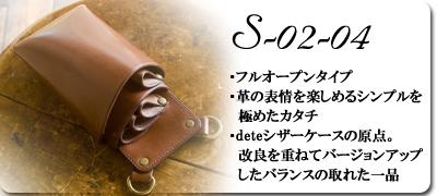 s-02-04