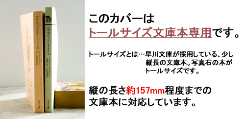 トールサイズ文庫本ブックカバー